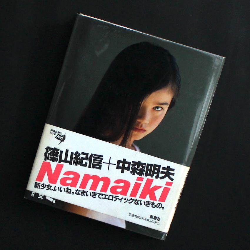 namaiki 篠山紀信 画像