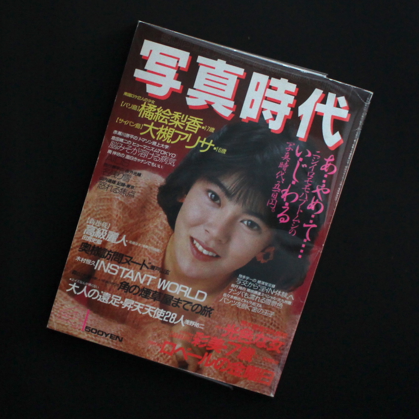 - / 写真時代 1987年4月号 / Super Photo Magazine April 1987