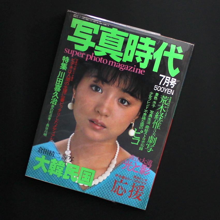 - / 写真時代 1982年7月号 / Super Photo Magazine July 1982
