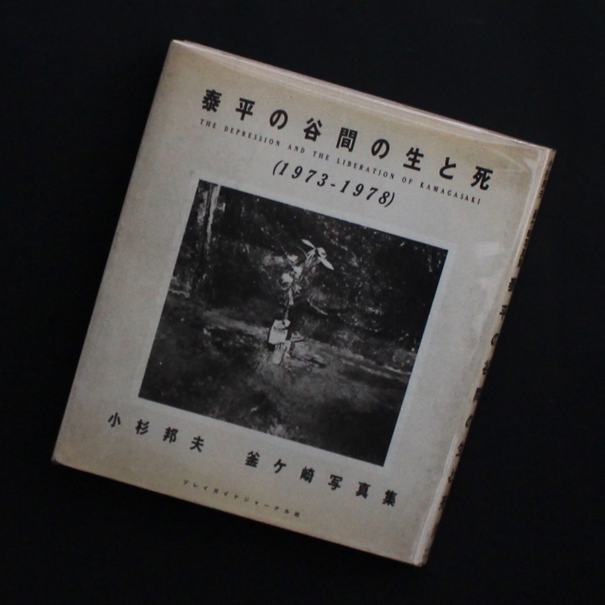 小杉 邦夫 / Kunio Kosugi / 泰平の谷間の生と死 / The Depression and the Liberation of Kamagasaki