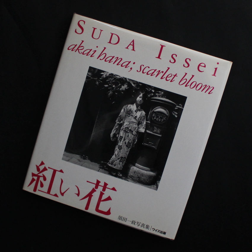 須田 一政 / Issei Suda / 紅い花  -akai hana ; scarlet bloom-(Signed)