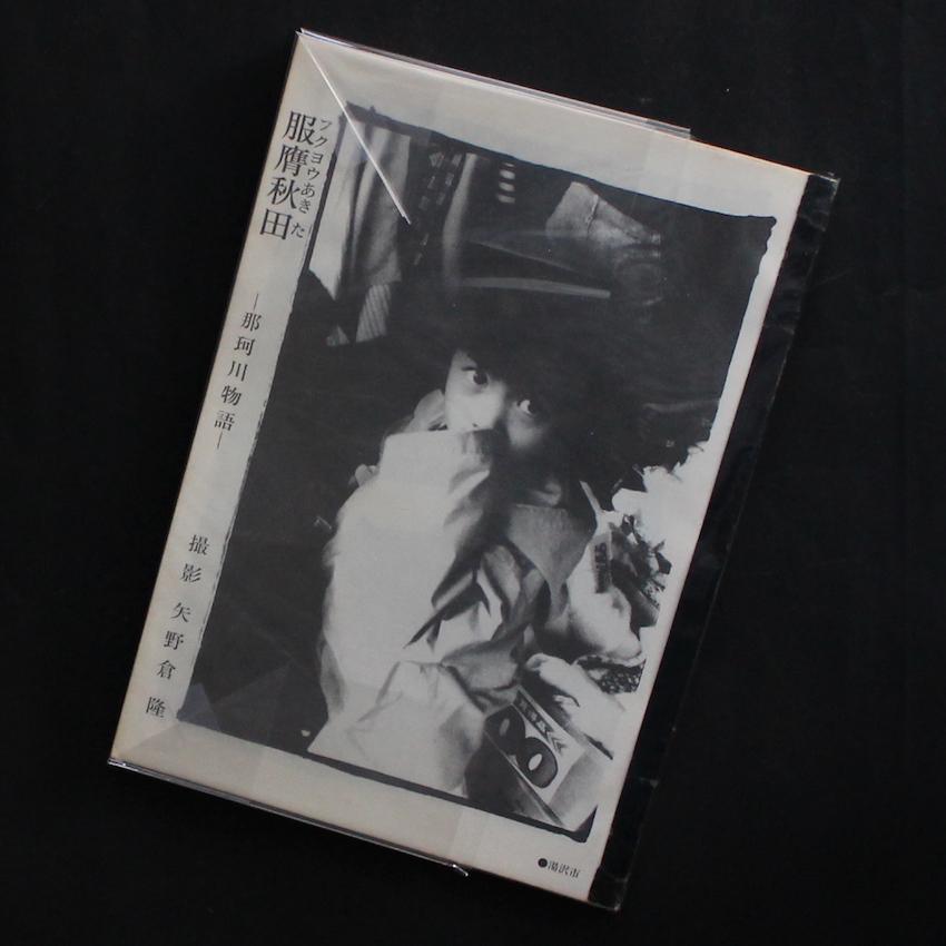 Publisher/東雲出版
