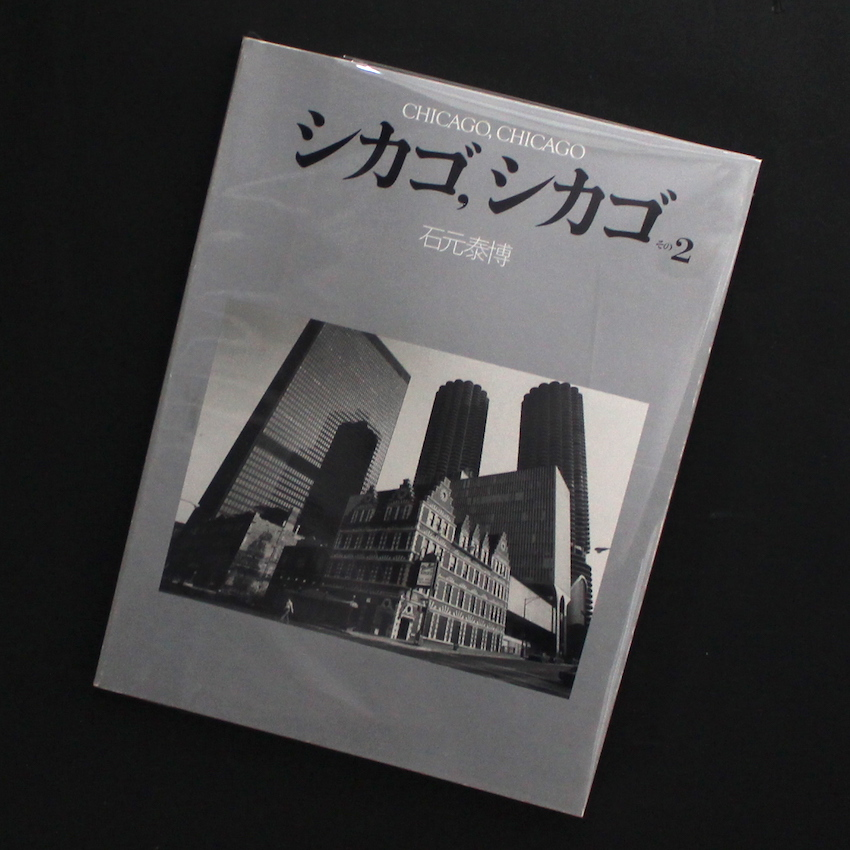 石元 泰博 / Yasuhiro Ishimoto  / シカゴ, シカゴ その2 / Chicago, Chicago 2(No Slipcase)