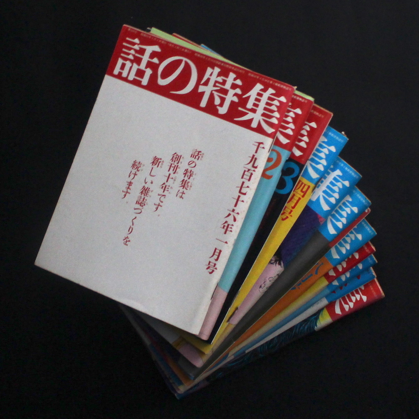 - / 話の特集 1977年 12冊セット / Hanashi no Tokushu All 12 Issues 1977