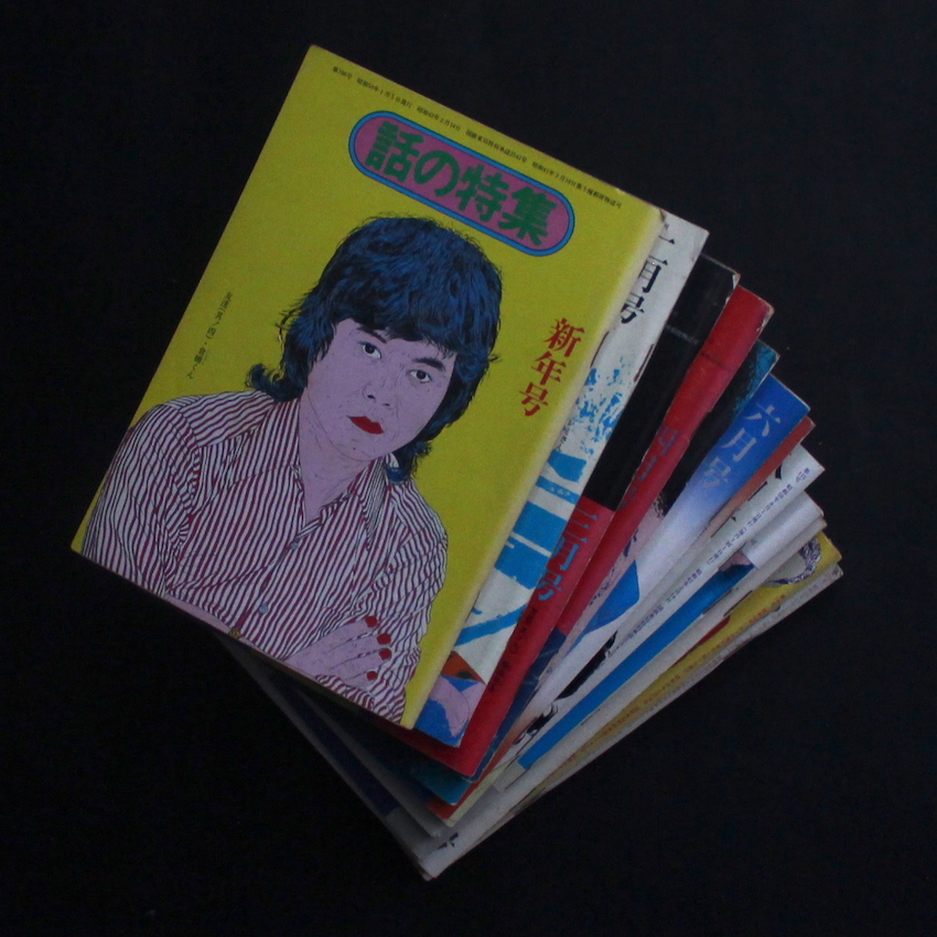 - / 話の特集 1975年 12冊セット / Hanashi no Tokushu All 12 Issues 1975